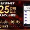 村井慎二 Sustainability Project