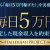 Hallelujah ハレルヤプロジェクト 赤木隼人