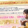 2時間で10万円以上稼げる仕組みセミナー 大野翼