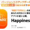 Happiness Ver.2.0 伊藤響子