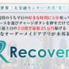 Recovery 西野豊
