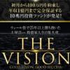 THE VISION プロジェクト
