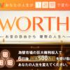 WORTH 工藤優作