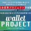 wallet PROJECT 本間友希