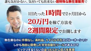 やまかわわたる 1日たった1時間で2ヶ月目から20万円稼げる方法