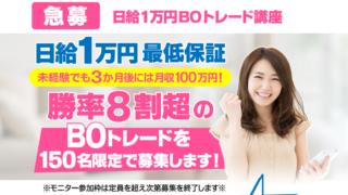 トレーダーKAZU 日給1万円BO講座 秒速BOセミナー