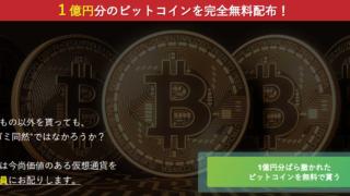 ビットコイン総額1億円分配キャンペーン 西郷晴輝