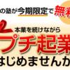 プチ起業支援WEB塾 初月で100万円超ラクちん在宅ワーク