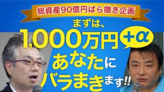 坂本よしたか パンダ渡辺 総資産90億円 ばら撒き 企画