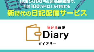 水野賢一 Diary(ダイアリー)
