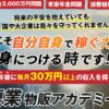 複業物販アカデミー (F.B.A ) 舘坂浩樹