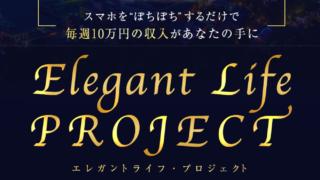Elegant Life PROJECT 田村雅人