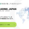 FOREX TRADING JAPAN 三澤玲奈