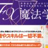 FX-Katsu FX魔法学校