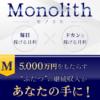 Monolith (モノリス) 坂田弘樹