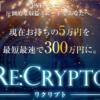RE CRYPTO(リクリプト )浜口一生