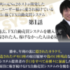 Unicorn System(ユニコーンシステム)長谷川優司
