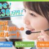 【石田式】月収30万への最短ルート 石田兼続