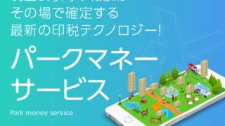 パークマネーサービス(Park money service) 佐藤亮