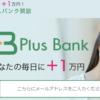 伊藤洋介 Plus Bank