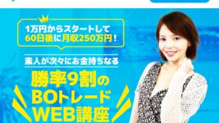 佐々木千恵 月収250万円バイナリーWEB講座