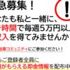 副業コミュニティ 谷本信二