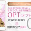 大沢麗子 BTCシグナルLINE配信システムOPT(オプト) 0円