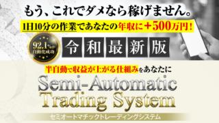 成藤冬馬 Semi-Automatic Trading System