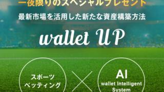 本間友希 wallet UP