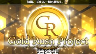 東山雅也 Gold Rush Project
