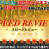 水野賢一 SPEED REVIEW