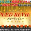 水野賢一 SPEED REVIEW