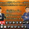 1億円ビジネスオーナー量産プロジェクト 泉オーナー 坂本よしたか