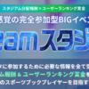 DREAMスタジアム(ドリスタ) 渡辺MASA