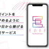 伊藤雅樹 EDGE