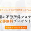 宮田京弥 12個の不労所得システム(Income12)