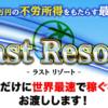 桜井英雄 Last Resort-ラストリゾート-