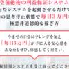 極秘情報プロジェクト 豊島直樹