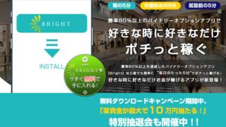藤堂エリカ Bright