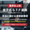 金子式S.T.F副業 金子匡寛