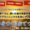 BMライフプランニング 藤田洋平