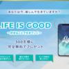 本田一希 Ligプロジェクト-Life is Good-
