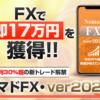 栗原ノン ノマドFX・ver2020
