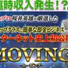 桜井英雄 MOVING-ムービング-