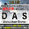 水野賢一 DAS-DOUBLE ASSET SYSTEM-