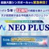 澤村大地 NEO PLUS-ネオプラス-