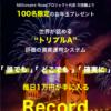 阿部剛 Record