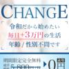 CHANGE Change副業事務局