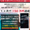 オプション-OPTION- 川村昭