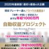年収1000万円自動収益プロジェクト 田口唯斗